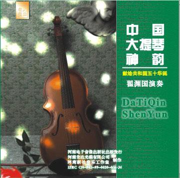 中国大提琴神韵