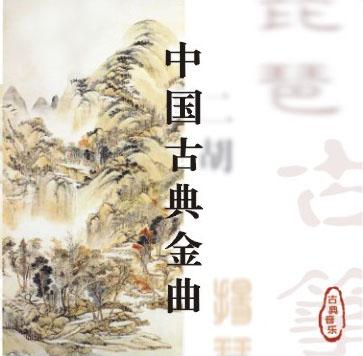 中国古典金曲(...
