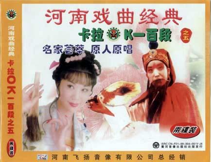 河南戏曲经典卡...