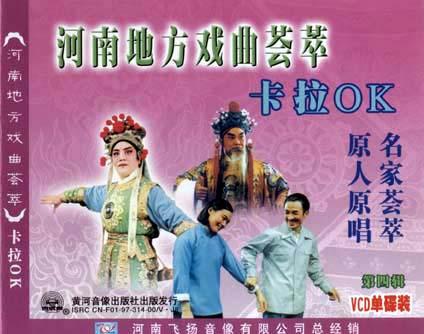 河南地方戏曲荟...