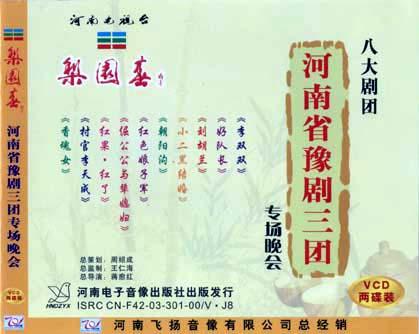 河南省豫剧三团...