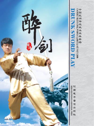 中国民间传统武...