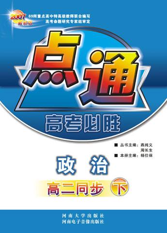 点通高考必胜(...