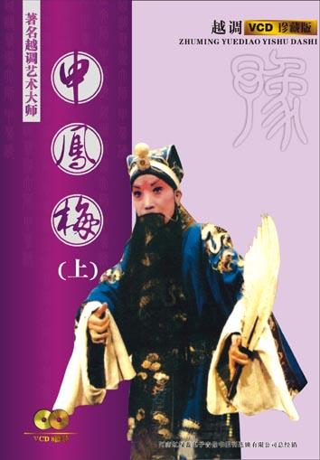 戏曲精品系列(礼品装)—申凤梅(上)