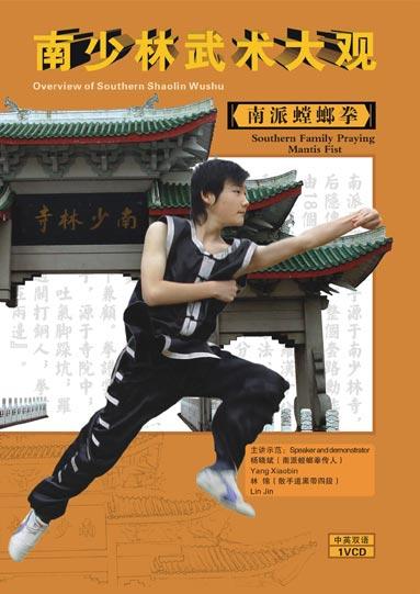 南少林武术大观——南派螳螂拳