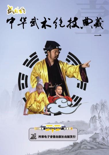 武林风——中华武术绝技典藏1