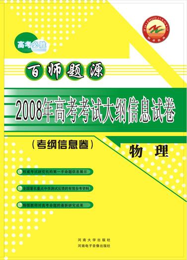 2008年高考...