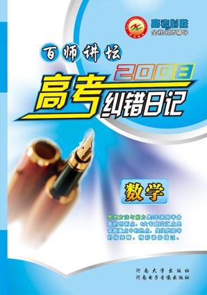 百师讲坛2008高考纠错日记——数学