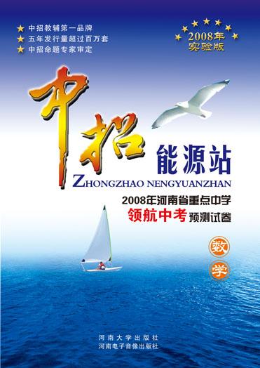 中招能源站20...