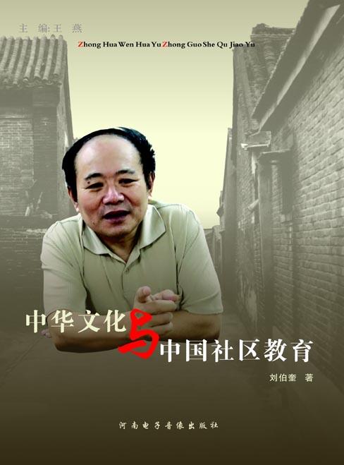 中华文化与中国社区教育