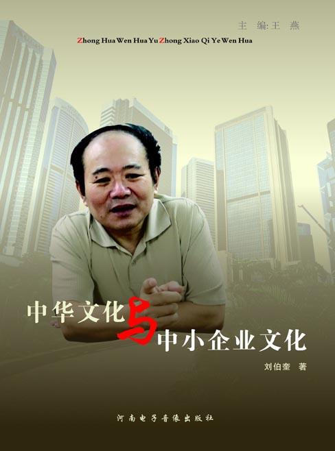 中华文化与中小企业文化