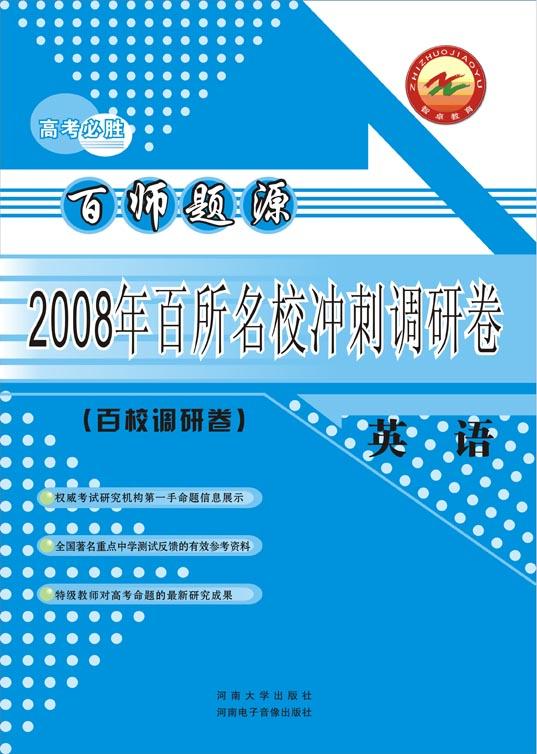2008年百所名校冲刺调研卷——英语