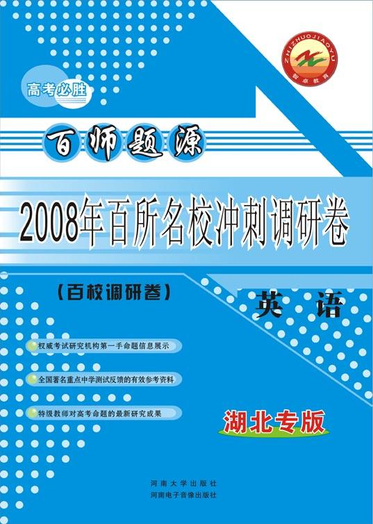 2008年百所名校冲刺调研卷——英语(湖北专版)