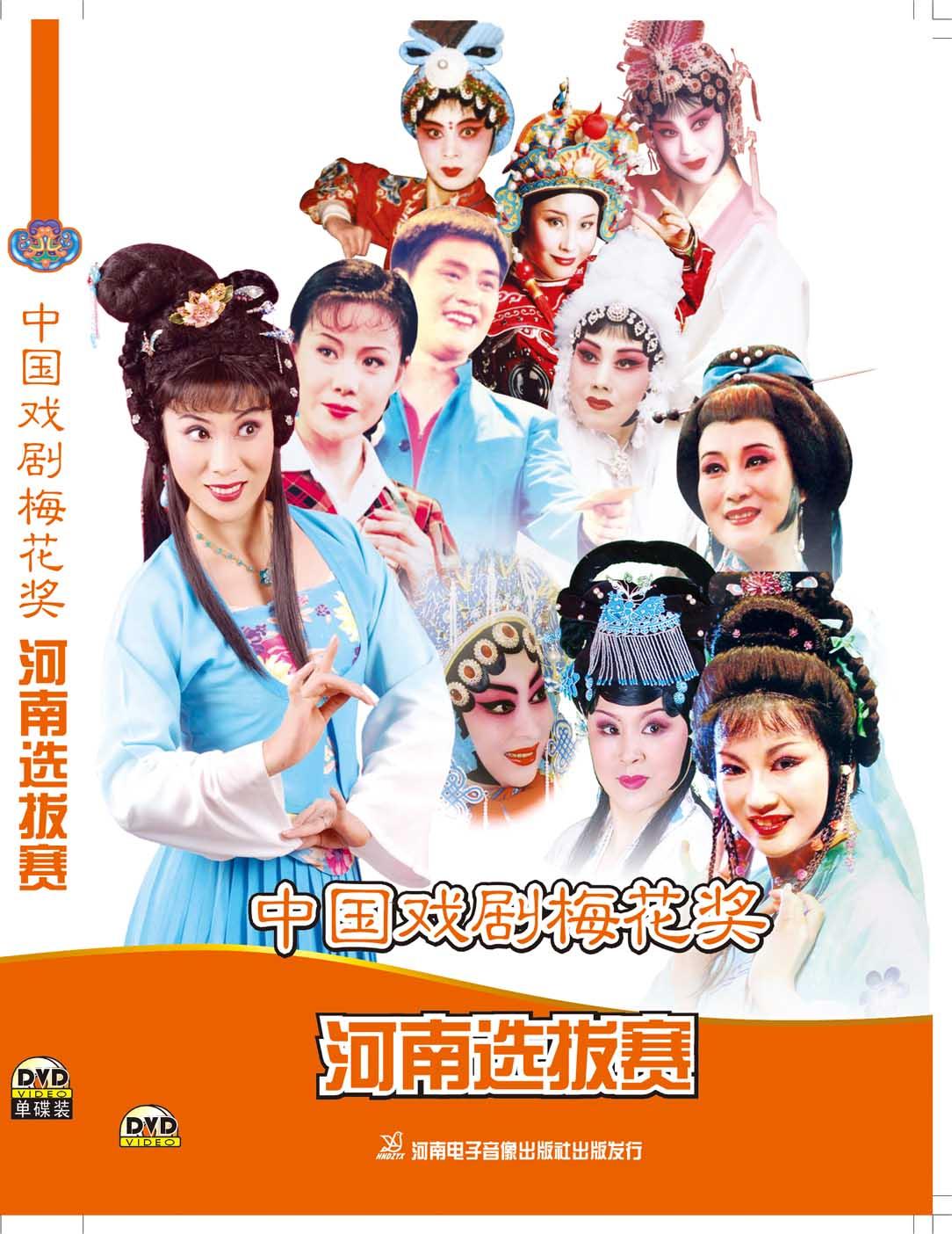中国戏剧梅花奖河南选拔赛