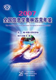 2007全国信息学奥林匹克年鉴