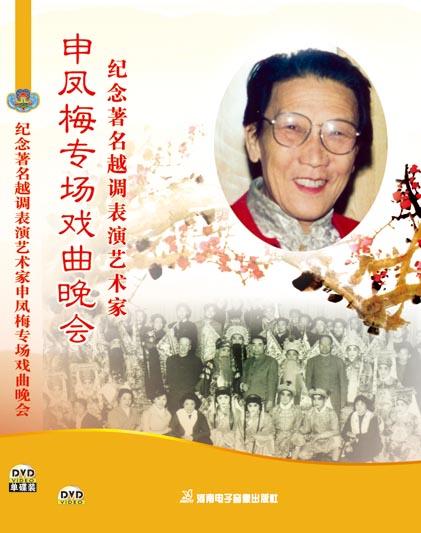 纪念著名越调表演艺术家申凤梅专场戏曲晚会