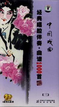 中国戏曲经典唱腔伴奏·曲谱1000首【三】