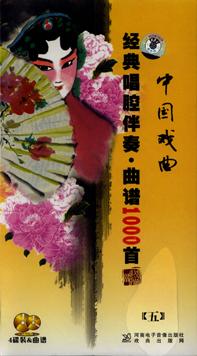 中国戏曲经典唱腔伴奏·曲谱1000首【五】