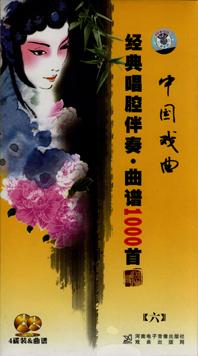 中国戏曲经典唱...