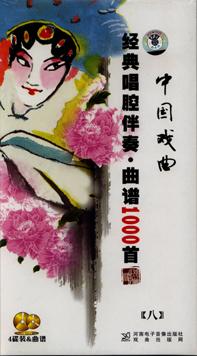 中国戏曲经典唱腔伴奏·曲谱1000首【八】
