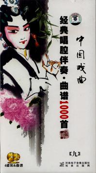 中国戏曲经典唱腔伴奏·曲谱1000首【九】