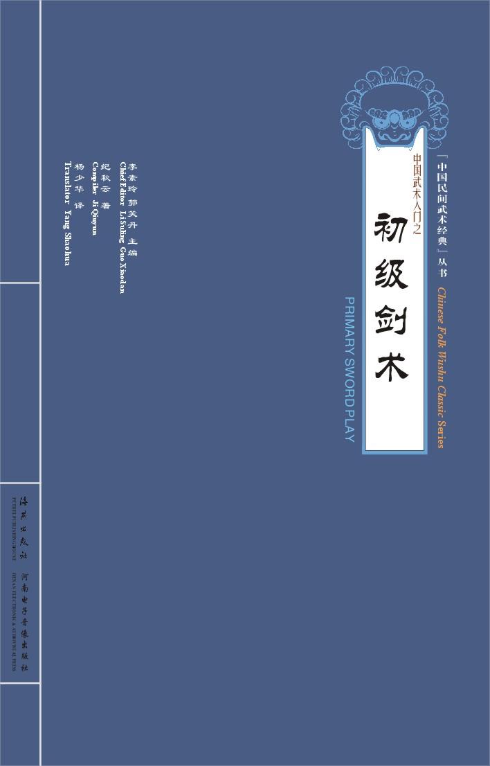 中国武术入门之初级剑术