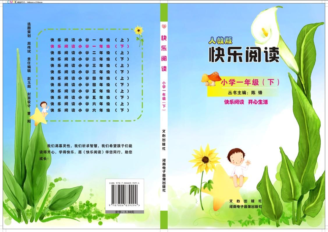 《快乐阅读小学...