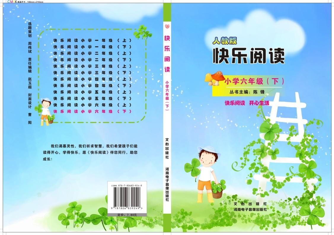 《快乐阅读小学六年级》(下)