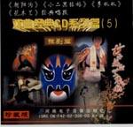 戏曲经典CD系...