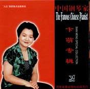 中国钢琴家系列-卞萌