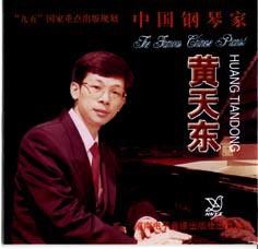 中国钢琴家系列...