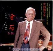 中国钢琴家系列-金石