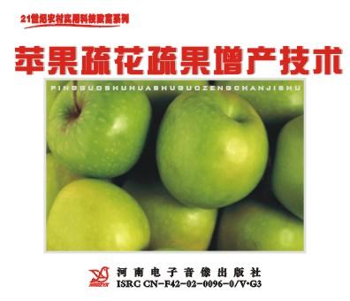 苹果疏花疏果技术