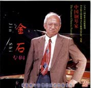 中国钢琴家系列-吴迎