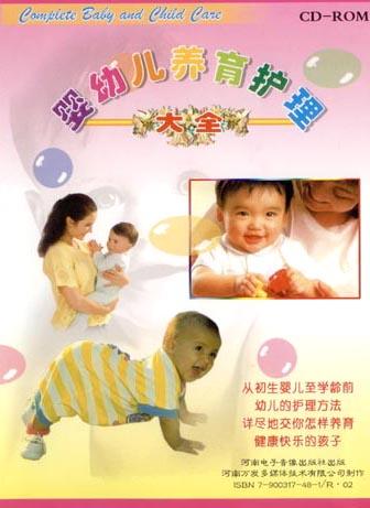 婴幼儿养育护理